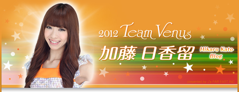 2012 team venus 加藤日香留 ブログ